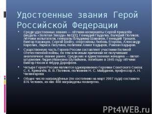 Среди удостоенных звания — лётчики-космонавты Сергей Крикалёв (медаль «Золотая З