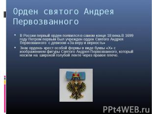 В России первый орден появился в самом конце 18 века.В 1699 году Петром первым б
