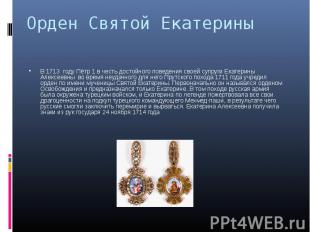 В 1713 году Пётр 1 в честь достойного поведения своей супруги Екатерины Алексеев