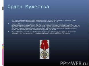 Из Указа Президента Российской Федерации от 2 марта 1994 года 442 (в редакции Ук