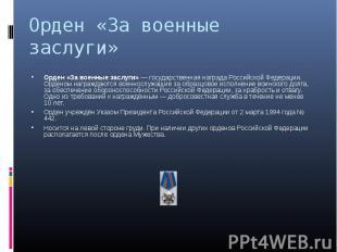 Орден «За военные заслуги» — государственная награда Российской Федерации. Орден