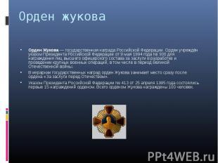 Орден Жукова — государственная награда Российской Федерации. Орден учреждён указ