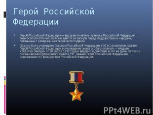 Герой Российской Федерации— высшее почётное звание в Российской Федерации, знак
