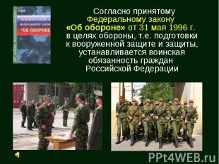 Согласно принятому Федеральному закону «Об обороне» от 31 мая 1996 г. в целях об