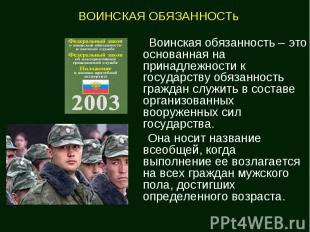 Воинская обязанность – это основанная на принадлежности к государству обязанност