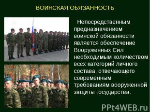 Непосредственным предназначением воинской обязанности является обеспечение Воору