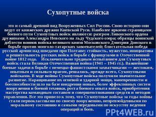 Сухопутные войска это и самый древний вид Вооруженных Сил России. Свою историю о