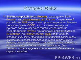 История ВМФ: Военно-морской флот России, сокращенно ВМФ России - вид вооруженных