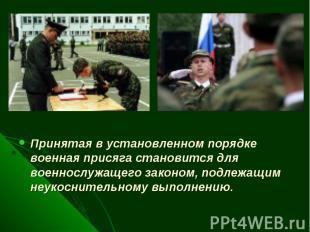 Принятая в установленном порядке военная присяга становится для военнослужащего