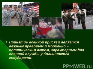 Принятие военной присяги является важным правовым и морально – политическим акто