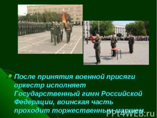 После принятия военной присяги оркестр исполняет Государственный гимн Российской