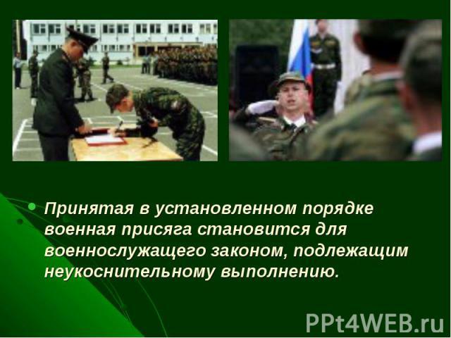 Принятая в установленном порядке военная присяга становится для военнослужащего законом, подлежащим неукоснительному выполнению.