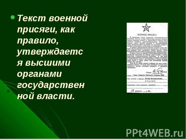 Текст военной присяги, как правило, утверждается высшими органами государственной власти.
