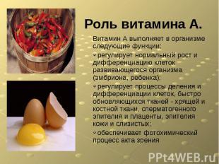 Роль витамина А. Витамин А выполняет в организме следующие функции: регулирует н