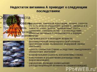 Недостаток витамина А приводит к следующим последствиям: нарушение темновой адап