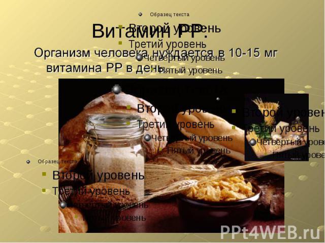 Витамин РР: