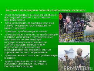 Контракт о прохождении военной службы вправе заключать: военнослужащие, у которы