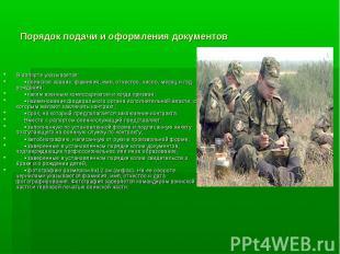 Порядок подачи и оформления документов В рапорте указывается: • воинское звание,