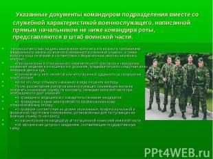 Указанные документы командиром подразделения вместе со служебной характеристикой