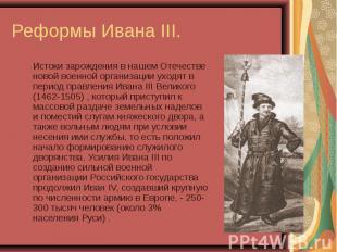 Истоки зарождения в нашем Отечестве новой военной организации уходят в период пр