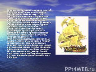 Основное содержание: создание русской (национальной) регулярной армии и флота, о