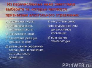 а) ухудшение слуха; а) ухудшение слуха; б) головокружение, тошнота и рвота; в) п