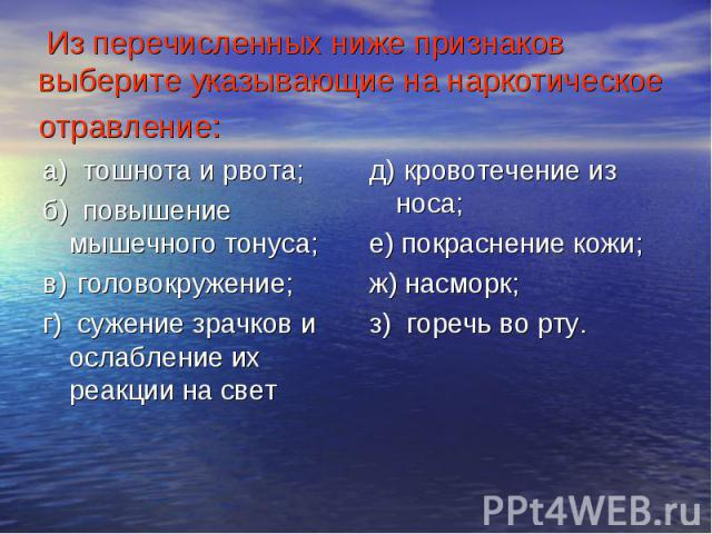 а) тошнота и рвота; а) тошнота и рвота; б) повышение мышечного тонуса; в) головокружение; г) сужение зрачков и ослабление их реакции на свет