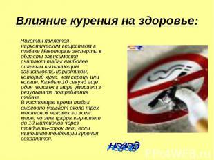 Влияние курения на здоровье: Никотин является наркотическим веществом в табаке Н