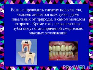 Если не проводить гигиену полости рта, человек лишается всех зубов, даже идеальн
