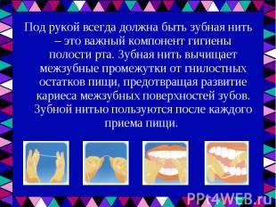 Под рукой всегда должна быть зубная нить – это важный компонент гигиены полости