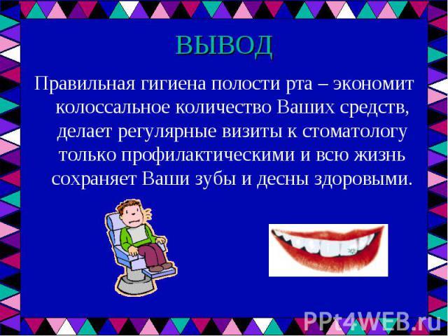 Правильная гигиена полости рта – экономит колоссальное количество Ваших средств, делает регулярные визиты к стоматологу только профилактическими и всю жизнь сохраняет Ваши зубы и десны здоровыми. Правильная гигиена полости рта – экономит колоссально…