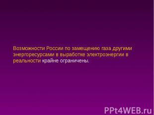 Возможности России по замещению газа другими энергоресурсами в выработке электро