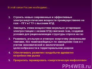 В этой связи России необходимо…