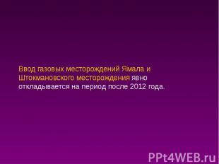 Ввод газовых месторождений Ямала и Штокмановского месторождения явно откладывает