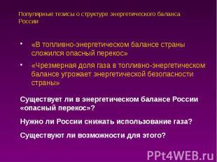 Популярные тезисы о структуре энергетического баланса России