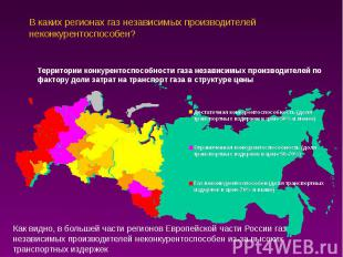В каких регионах газ независимых производителей неконкурентоспособен?