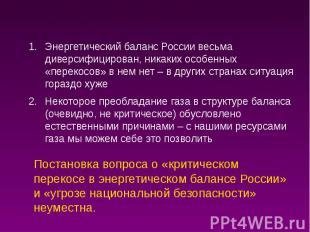 Постановка вопроса о «критическом перекосе в энергетическом балансе России» и «у