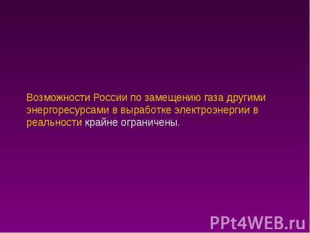 Возможности России по замещению газа другими энергоресурсами в выработке электроэнергии в реальности крайне ограничены.
