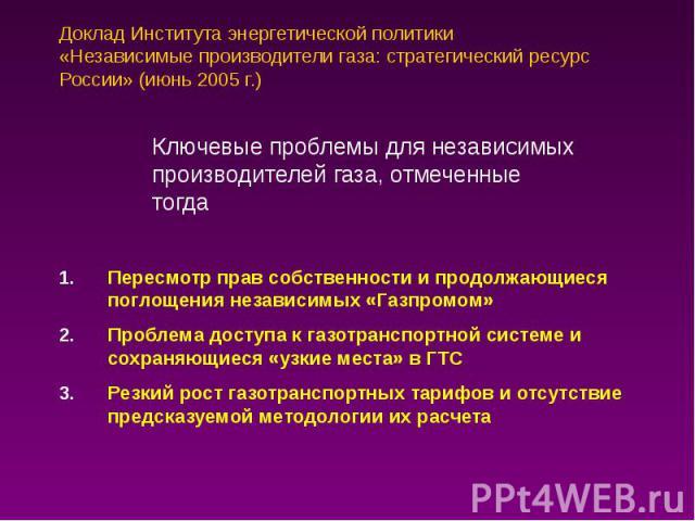 Доклад Института энергетической политики «Независимые производители газа: стратегический ресурс России» (июнь 2005 г.)