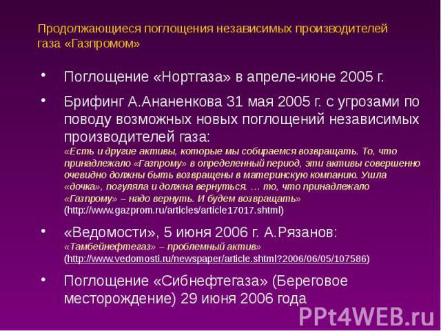 Продолжающиеся поглощения независимых производителей газа «Газпромом»