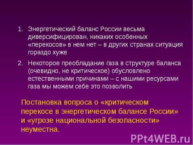 Постановка вопроса о «критическом перекосе в энергетическом балансе России» и «угрозе национальной безопасности» неуместна.