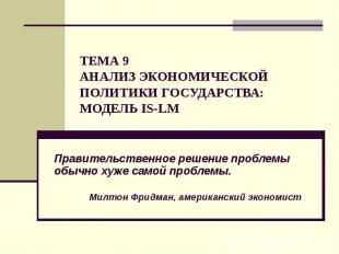 ТЕМА 9 АНАЛИЗ ЭКОНОМИЧЕСКОЙ ПОЛИТИКИ ГОСУДАРСТВА: МОДЕЛЬ IS-LM Правительственное