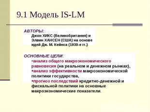 9.1 Модель IS-LM