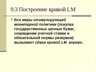 9.3 Построение кривой LM Все меры стимулирующей монетарной политики (покупка гос