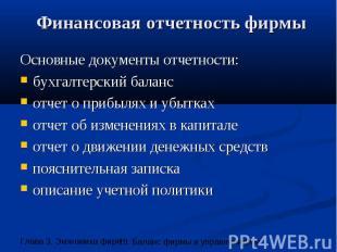 Финансовая отчетность фирмы Основные документы отчетности: бухгалтерский баланс