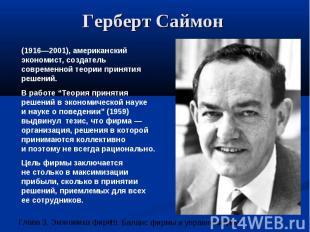 Герберт Саймон