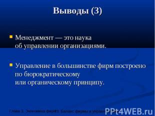 Выводы (3) Менеджмент — это наука об управлении организациями. Управление в боль