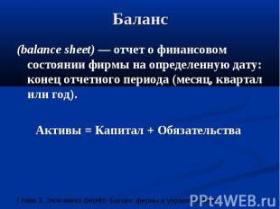 Баланс (balance sheet) — отчет о финансовом состоянии фирмы на определенную дату