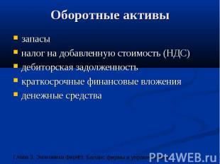 Оборотные активы запасы налог на добавленную стоимость (НДС) дебиторская задолже