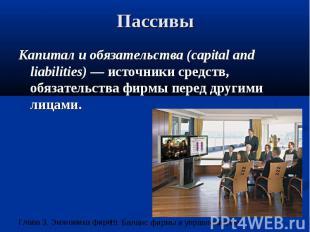 Пассивы Капитал и обязательства (capital and liabilities) — источники средств, о